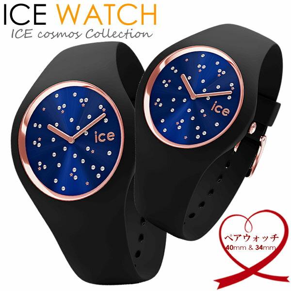 de2b3e7f1c ペアウォッチ ICEWATCH アイスウォッチ ICE COSMOS アイスコスモ 腕時計 メンズ レディース クオーツ 10気圧防水 シリコン  ice-cm-pair