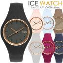 【送料無料】アイスウォッチ ICE WATCH アイスグラム 腕時計 メンズ レディース ユニセックス 男女兼用 ウォッチ シリコン ラバー10気圧防水 女性用 レディス 人気 ブランド