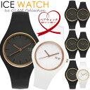 アイスウォッチ ICE WATCH アイスグラム ペアウォッチ ペア腕時計 シリコン クオーツ 10...