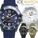 ICE WATCH アイスウォッチ アイスシックスティナイン 腕時計 メンズ レディース ユニセック...