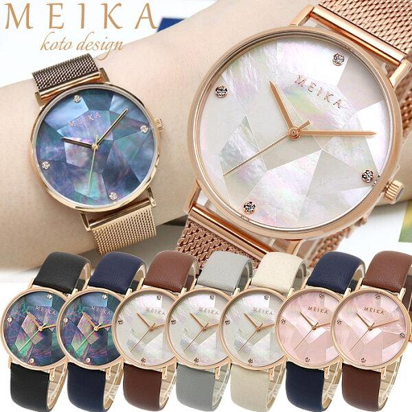 MEIKAメイカ腕時計レディース革ベルトメッシュウォッチ多面カットパールシェルローズゴールドブラックホワイトブランド人気日本
