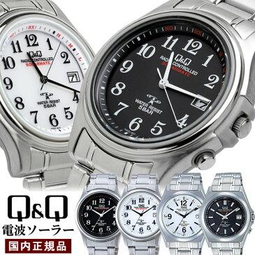 電波 ソーラー 腕時計 シチズン CITIZEN Q&Q 電波時計 ソーラー 電波 腕時計 メンズ ウォッチ ギフト プレゼント 男性用