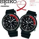 【送料無料】2本セット SEIKO セイコー PROSPEX プロスペックス 腕時計 ウォッチ ペアウォッチ ソーラー 200m潜水用防水 stbr009