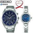 【送料無料】ペアウォッチ SEIKO WIRED セイコー ワイアード 腕時計 ウォッチ 2本セット ソーラー AGAD088 AGED096
