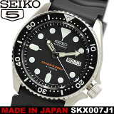 【日本製】セイコー SEIKO 腕時計 ダイバーズウォッチ メンズ 男性用 自動巻き 200M防水 SKX007J1 MADE IN JAPAN