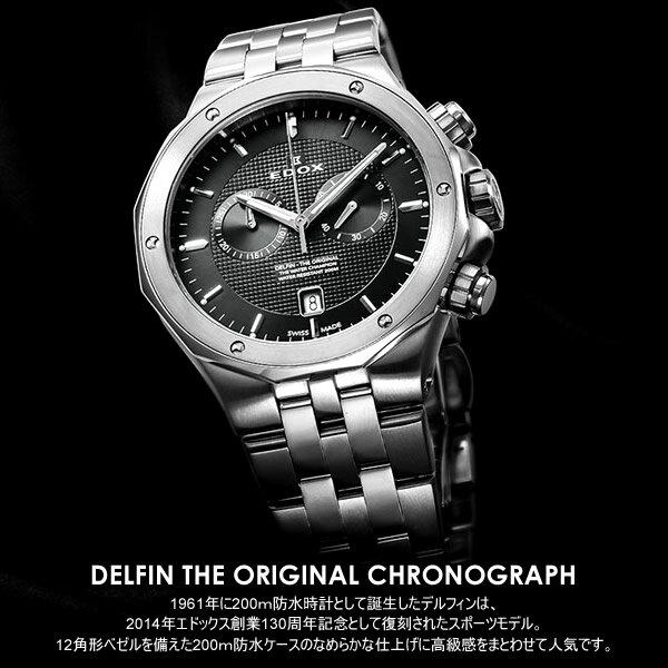 EDOX エドックス 腕時計 ダイバーズウォッチ 200m防水 メンズ 男性用 クロノグラフ ブランド デルフィン 10110-3M-NIN