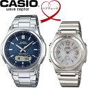 【送料無料】ペアウォッチ CASIO カシオ wave ceptor 電波ソーラー 腕時計 二本セット WVA-M630D-2AJF LWA-M141D-7AJF 父の日 ギフト バレンタイン・・・