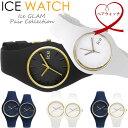 ペアウォッチ アイスウォッチ ICE WATCH アイスグラム ペア 腕時計 シリコン クオーツ 10気圧防水 メンズ レディース ユニセックス カップル 2本セット クリスマス・・・