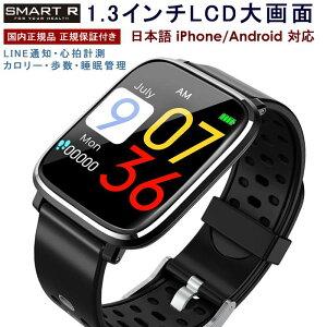 【国内正規メーカー保証付き】SMART R スマートウォッチ メンズ レディース 腕時計 カラースクリーン 防水 日本語 F58 タッチパネル 心拍 着信通知 iphone android LINE スマートブレスレット