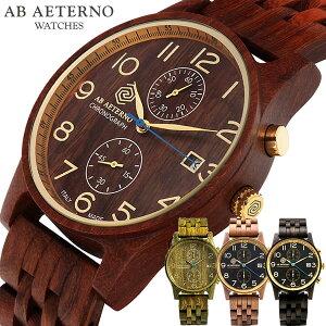 【送料無料】アバテルノ AB AETERNO 天然木製 腕時計 ウッド ウォッチ メンズ クロノグラフ ブランド 人気 ランキング アナログ ギフト メイドインイタリー