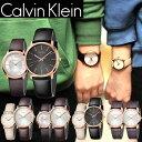 【ペアウォッチ 2本セット】カルバンクライン 腕時計 メンズ レディース 革ベルト レザー ポッシュ シティ 3気圧防水 ブランド シンプル Calvin Klein・・・