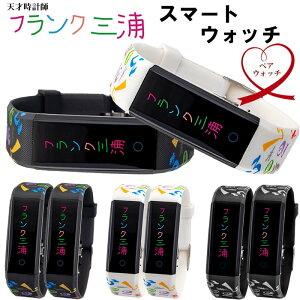 【ペアウォッチ】フランク三浦 スマートウォッチ メンズ レディース 腕時計 2本セット カップル カラースクリーン 防水 日本語 タッチパネル 心拍 着信通知 iphone android LINE スマートブレスレット 夫婦