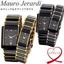 【ペアウォッチ】Mauro Jerardi マウロジェラルディ 腕時計 スクエア セラミック ペア腕時計 レディース メンズ 人気 ブランド カップル 2本セット おすすめ 夫婦