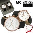 【純正ペアBOX】ペアウォッチ 2本セット マイケルコース MICHAEL KORS 腕時計 革ベルト レザー ウォッチ メンズ レディース ブランド シンプル ペア お揃い カップル MK3859・・・