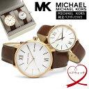 【マラソンセール】【純正ペアBOX】ペアウォッチ 2本セット マイケルコース MICHAEL KORS 腕時計 革ベルト レザー ウォッチ メンズ レディース ブランド シンプル ペア お揃い カップル MK2830・・・