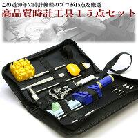 時計/工具/腕時計/工具/バンド/ベルト/調節/セット