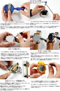 時計工具/時計/工具/腕時計/工具/バンド/ベルト/調節/セット/うでどけい/MEN'S【腕時計工具セット】