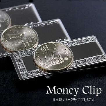 日本製マネークリップ コイン アメリカ州 カリフォルニア ニューヨーク ハワイ ステンレス お札 カード ホールド 収納 コンパクト 便利 MC-COIN