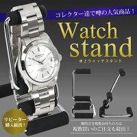 腕時計スタンドスタンド腕時計用1本用ユニセックス