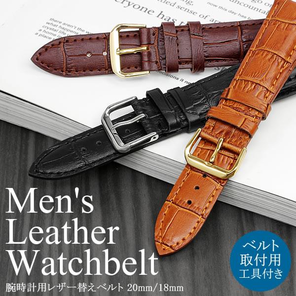 時計ベルト 腕時計用 替えベルト クロコ型押し 本革レザーバンド メンズ 20mm 18mm BAZZIO うでどけい ウォッチ  belt Men's