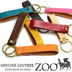 ZOO GENUINE LEATHER キーホルダー 本革 ハンドメイド made in japan キーリング zoo-key