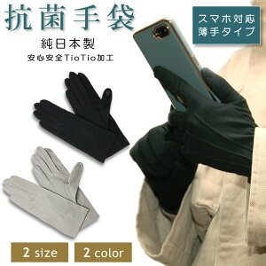 日本製 国産 手袋 スマートフォン対応 タッチパネル スマホ タブレット 接触予防 抗菌 抗ウイルス 感染予防 薄手 防臭 メンズ レディース 綿 通勤 雑貨 ギフト プレゼント globe-tio02