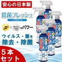 【5本セット】除菌スプレー 日本製 二酸化塩素配合 ウイルス除去 除菌 ウイルス対策 ノンアルコール 除菌フレッシュ AG 消臭 花粉