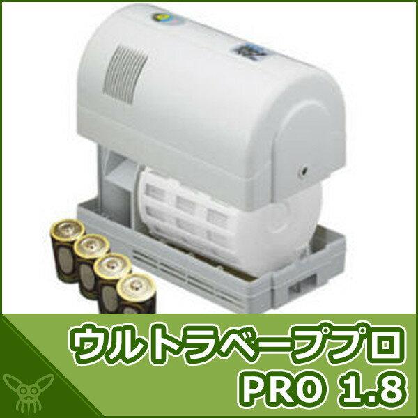 殺虫器 ウルトラベーププロ PRO 1.8 タイマー付セット フマキラー 配線いらずの電池式 業務用殺虫器