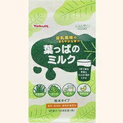 葉っぱのミルク(20袋) ヤクルトヘルスフーズ[豆乳 青汁 ケール]