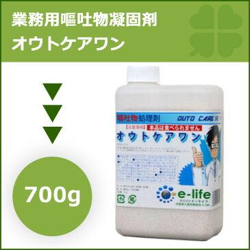 業務用嘔吐物凝固剤 オウトケアワン 700g【嘔吐物7〜14回分】 嘔吐物処理、爽やかな香りで臭いも消臭