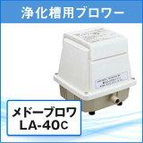 単独浄化槽用メドーブロワLA-40E日東工器