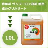 サンフーロン液剤10Lグリホサートラウンドアップ同成分除草剤【送料無料】