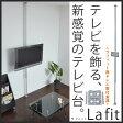ラフィット用TV取付金具[突っ張り収納]【J】