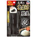本格 炭のチカラ お米の虫よけ 脱臭 活性炭入り 米びつ防虫