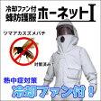 すずめばち駆除 蜂防護服 冷却ファン付 蜂防護服 ホーネット1[ハチの巣 キイロスズメバチ対策]【送料無料】