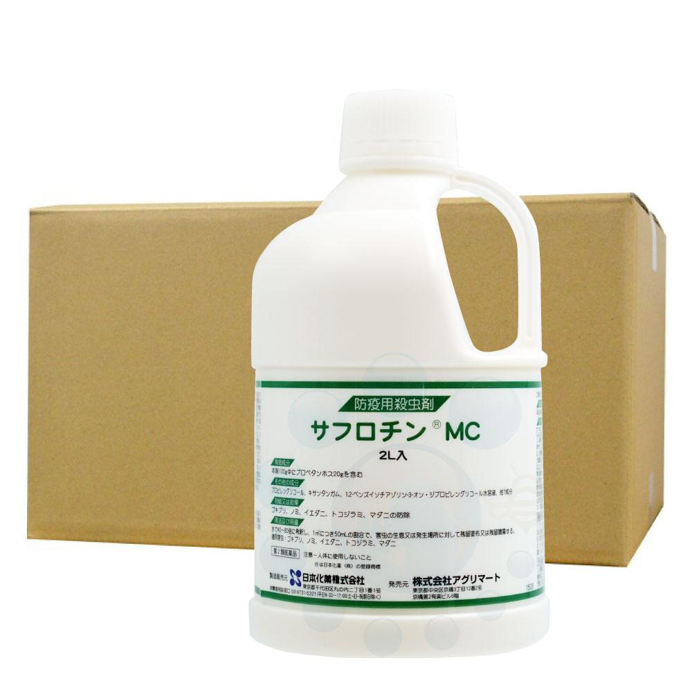 【お買い得!ケース購入】サフロチンMC 2L×2本 防除用殺虫剤 【第2類医薬品】:キャンペーン365