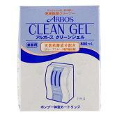 アルボース クリーンジェルカートリッジ 800ml 便座除菌クリーナー トイレ便座消毒用クリーンジェル