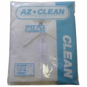 アゼアス AZ CLEAN(R) 白衣マスク帽子3点セット(ファスナー) LL [AZCLEAN1301-LL] 【食品 工場 見学 来客 汚れ 清掃 掃除 軽量 通気性 作業服 白衣 マスク キャップ 衛生 ポリプロピレン セット】【HD】