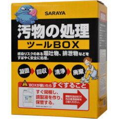 汚物の処理 ツールBOX ノロウイルス・ロタウイルス・食中毒の二次感染防止に!【RCP】【HLS_DU】