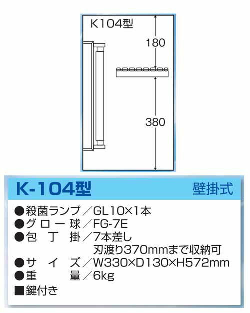 紫外線殺菌庫 殺菌灯付き包丁保存庫 キンキラー K-104 包丁7本差し ピオニーコーポレーション 乾燥式 ステンレス 【送料無料】