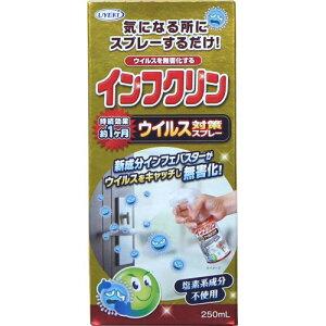 掃除用洗剤・洗濯用洗剤・柔軟剤, 除菌剤  250ml