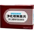 浄化槽無臭元 630g [210g×3袋] 浄化槽専用脱臭剤 活性持続性型微生物製剤 悪臭除去 臭い対策用
