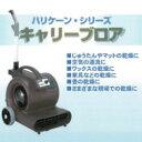 ユダ ハリケーン・シリーズ キャリーブロア CB55K 業務用乾燥機 [2501] 【送料無料】