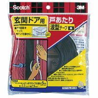 住友スリーエム スコッチ 玄関ドア用戸あたり波形テープ 黒 EN-58 7.9mm×5M [C…