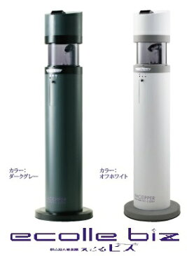 超音波噴霧器えこるBiz【新衛生除菌・除ウイルス・消臭水】/弱酸性次亜塩素酸ナトリウム水溶液/最新品/即納/強力除菌+強力消臭+人体無害+環境無害の、新しい衛生水です。