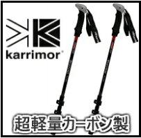 カリマーkarrimorカーボントレッキングポール2本1セット超軽量約190g/本ブラック/レッド