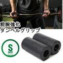 CARNAFIT ダンベルグリップ 握力 前腕 筋力トレーニング 握力強化 筋トレグッズ ハンドグリップ 2本セット Sサイズ ブラック