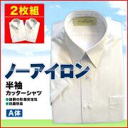 おすすめ カッターシャツ ワイシャツ コンビニ