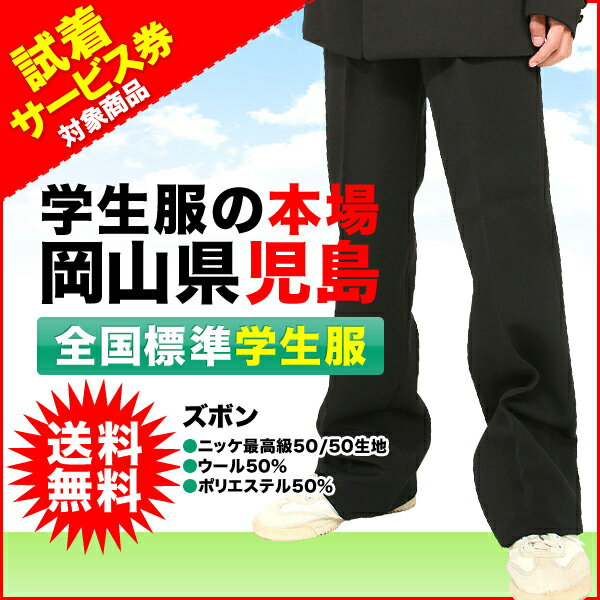 試着サービス券対象商品 全国標準型学生服 ズボン ニッケ最高級50/50生地使用の日本製 ウール50% ポリエステル50%【あす楽対応_近畿】【あす楽対応_中国】【あす楽対応_四国】