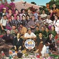 オムニバス「キャンパスレコード45周年記念アルバム〜決定盤!沖縄の歌〜」
